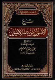كتاب الأصول من علم الأصول