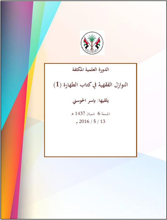 النوازل الفقهية في كتاب الطهارة 1 - للشيخ ياسر الحوسني