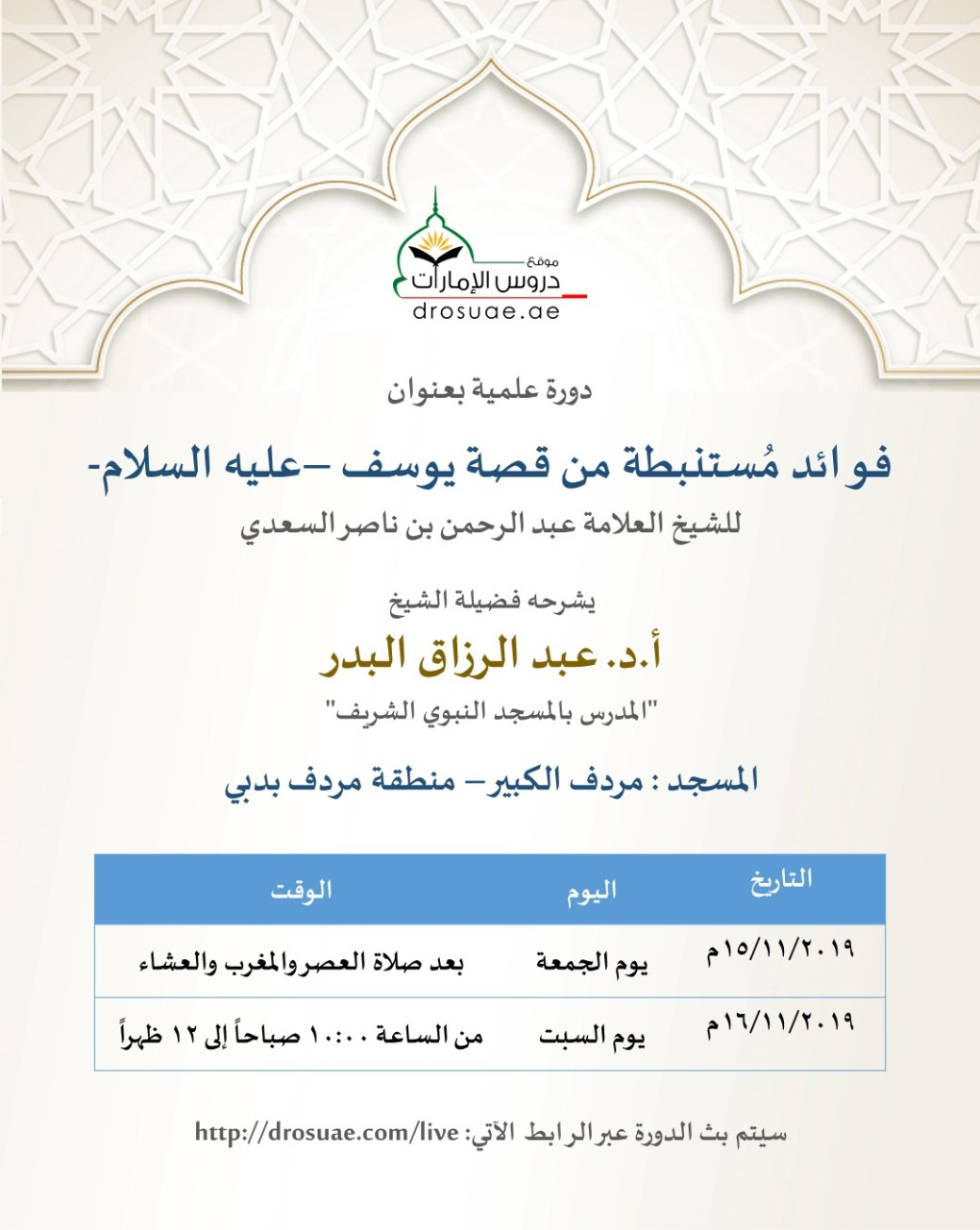 دورة الشيخ عبدالرزاق البدر